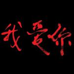 W031, -Chinese , -2003