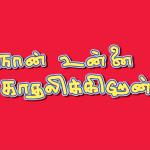 W025,-Tamil,-2003-