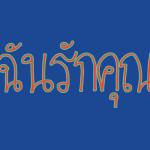W029,-Thai,-2003-