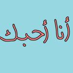 W016, -Arabic, -2003
