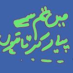 W023,-Urdu,-2003