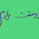 W018,-Farsi,-2003