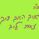 W020,-Yiddish,-2003-